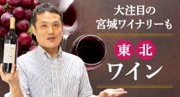 東北ワイン