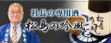 松島の吟風 純米大吟醸