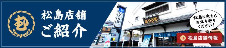 むとう屋 店舗紹介|日本三景松島より、宮城の日本酒をお届けします。