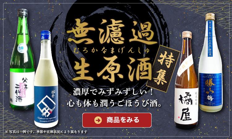 宮城の日本酒 無濾過・生原酒・原酒特集