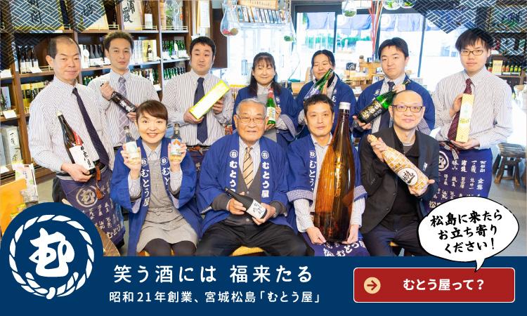昭和21年創業 宮城松島「むとう屋」について